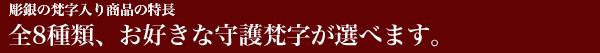 梵字入り商品の特長・全8種類。お好きな守護梵字が選べます。