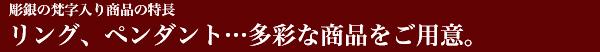 梵字入り商品の特長・リング、ペンダント、ZIPPOライター…多彩な商品をご用意